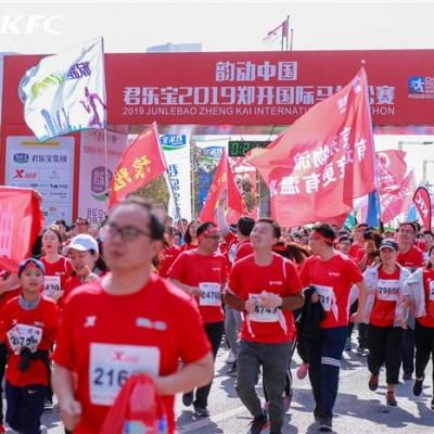 马拉松赛事活动策划