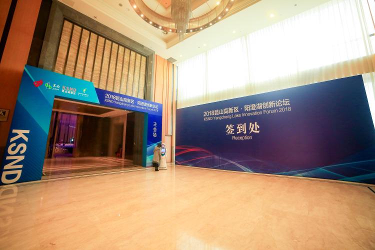 成都峰会论坛会务策划接待会前准备