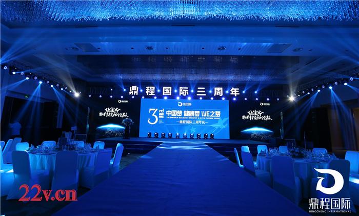 三周年庆典活动策划暨经销商研讨会