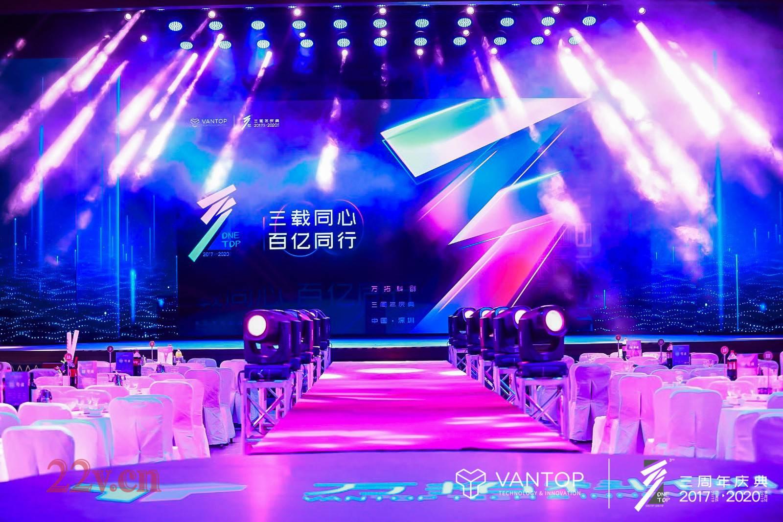 科技公司周年庆活动策划推荐