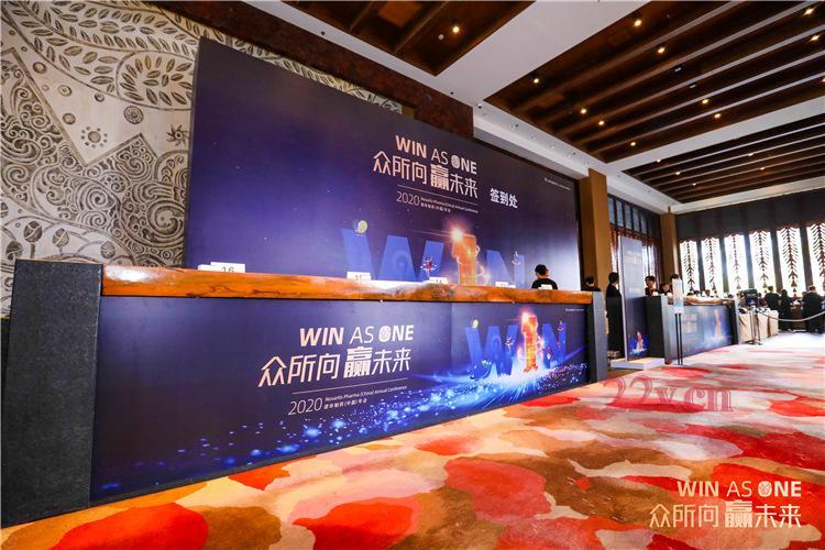 成都公司年会策划方案模板酒店推荐