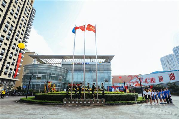 公司工厂15周年庆典策划